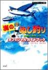 海のぬし釣り宝島に向かって オフィシャルガイドブック