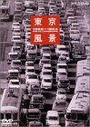 東京風景3 オリンピックへ ! 東京大改造 1962?1964 [DVD]
