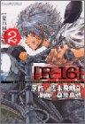 Rー16 2 (アッパーズKC)
