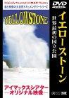 イエローストーン 世界最初の国立公園 [DVD]