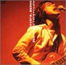 """コンサート1998日本武道館 """"風に吹かれて"""" [DVD]"""