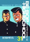 BE―BOP―HIGHSCHOOL(31) (ヤンマガKCスペシャル)