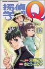 探偵学園Q(12) (講談社コミックス)