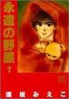 永遠の野原 (1) (ぶ~けコミックスワイド版 (363))