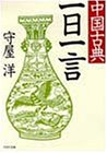 中国古典一日一言 (PHP文庫 モ 1-4)