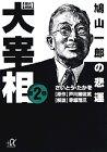 歴史劇画大宰相 (第2巻) (講談社+α文庫)