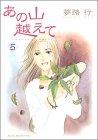 あの山越えて 5 (秋田レディースコミックスセレクション)
