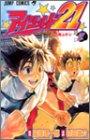 アイシールド21 第7巻 2004年03月04日発売