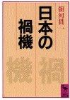 日本の禍機 (講談社学術文庫)