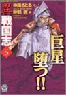 異戦国志 5 (歴史群像コミックス)