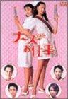 観月ありさ DVD 「ナースのお仕事1 DVD-BOX」