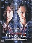 吹石一恵 DVD 「美少女新世紀GAZER ゲイザー」