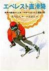 エベレスト直滑降―世界の屋根からスキーですべりおりた三浦雄一郎 (PHP愛と感動のノンフィクション 9)