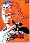 真(チェンジ!!)ゲッターロボ 世界最後の日 (3) [DVD]