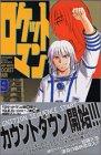 ロケットマン 9 (月刊マガジンコミックス)