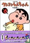 クレヨンしんちゃん (Volume6) (Action comics)
