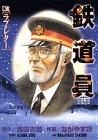 鉄道員(ぽっぽや) (KCDX (1232))