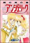 アンジェリーク (8) (Asuka comics DX)