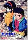 新・天地無用! TV1-4 [DVD]