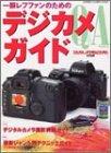 一眼レフファンのためのデジカメガイド—フィルムカメラとデジタルカメラをQ&A形式で対比 (Gakken camera mook)