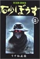 砂ぼうず 5巻 (Beam comix)
