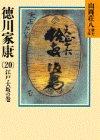 徳川家康(20) (山岡荘八歴史文庫)