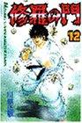 修羅の門(12) (講談社コミックス月刊マガジン)