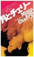 月とチェリー【ラブコレクションシリーズ】 [DVD]