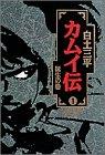 カムイ伝 (1) (小学館叢書)