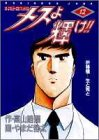 メスよ輝け 12―外科医・当麻鉄彦 / 高山 路爛 のシリーズ情報を見る