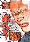 QP 8 (8) (ヤングキングコミックス)