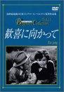 イングマル・ベルイマン 歓喜に向かって [DVD]