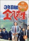 3年B組金八先生 第2シリーズ(4) [DVD]