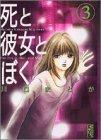 死と彼女とぼく (3) (講談社漫画文庫)