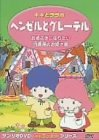 キキとララの ヘンゼルとグレーテル [DVD]