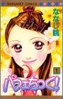 パフェちっく! 1 (マーガレットコミックス (3277))