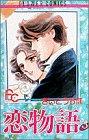 恋物語 (3) (プチコミフラワーコミックス)