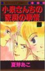 小泉さんちの家庭の事情 5 (マーガレットコミックス)
