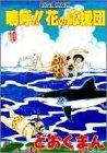 嗚呼!!花の応援団 10 (ホームコミックス)