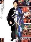 双生児~GEMINI~ 特別版 [DVD]
