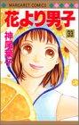 花より男子 33 (マーガレットコミックス)