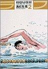 ラフ (2) (少年サンデーコミックス〈ワイド版〉)