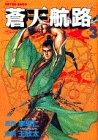 蒼天航路 第3巻 1996年01月20日発売