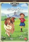 名犬ラッシー 完結版 [DVD]