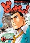 どっかん! 1 (ヤングジャンプコミックス)
