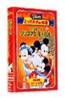 とっておきの物語 ミッキーのクリスマス キャロル【日本語吹替版】 [VHS]