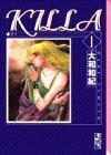 Killa (1) (講談社漫画文庫)