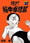 行け!稲中卓球部(13)<完> (ヤンマガKCスペシャル (648))