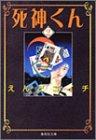 死神くん 2 (集英社文庫―コミック版)(加筆修正版)