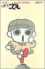 ���ޤɤ��Τ��ɤ� (5) (Big spirits comics)